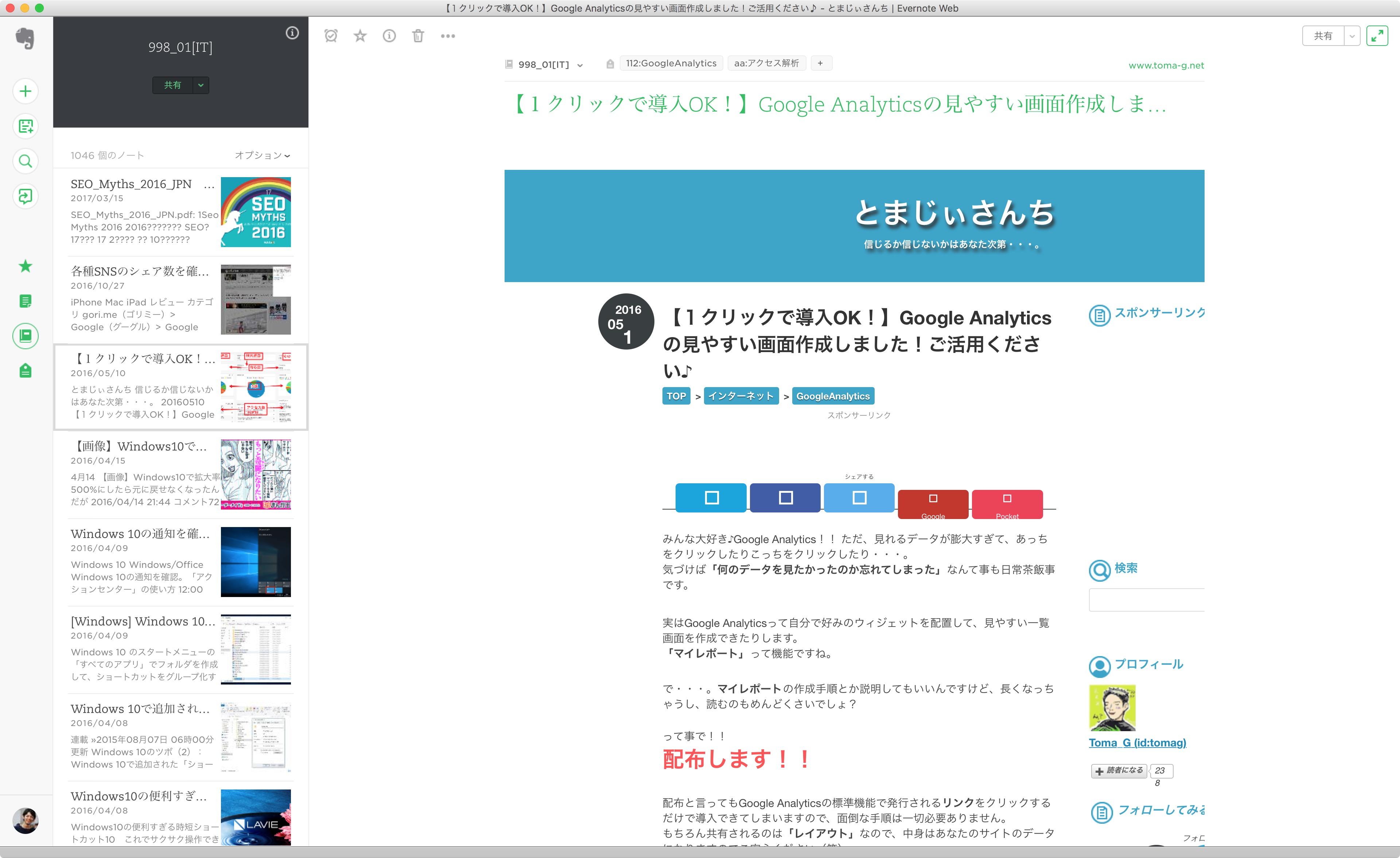 webver-evernote-app_4
