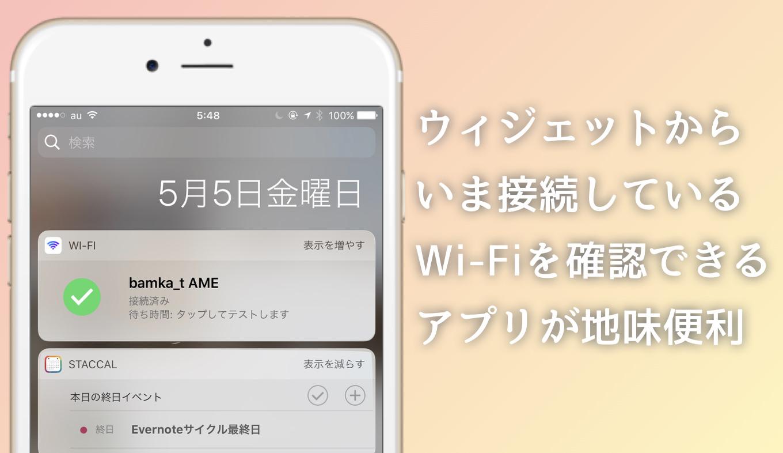 wifi-widget