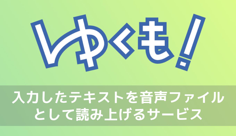 yukumo-onsei-henkan