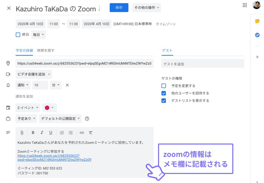 ゲスト Zoom